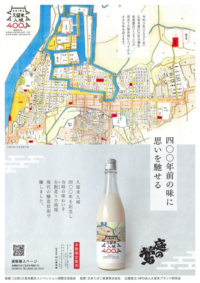 お酒好き必見!久留米入城400年記念の特別なお酒が誕生します