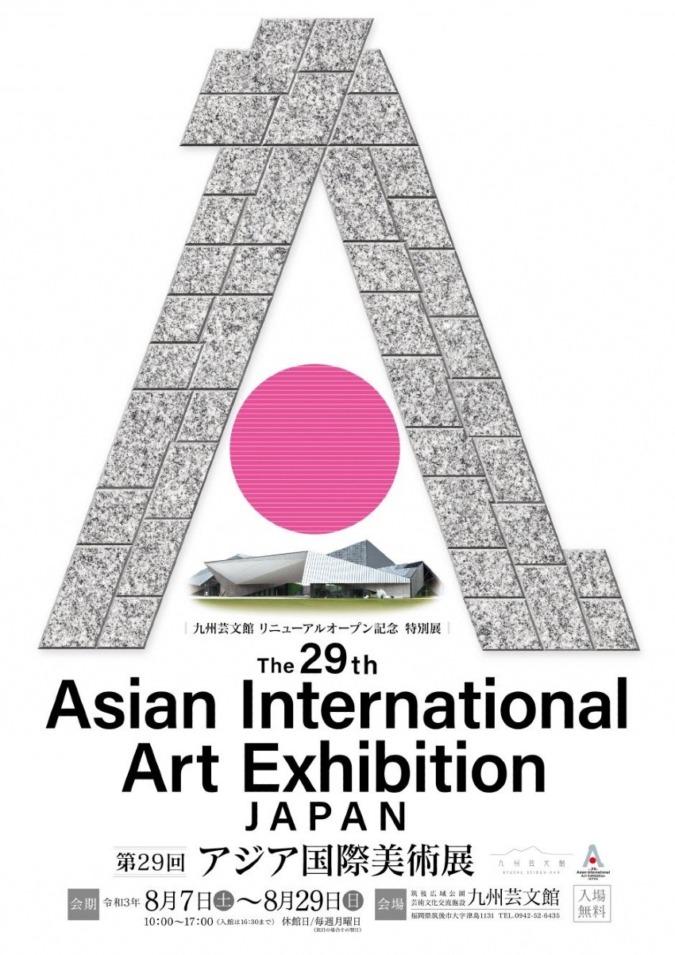 九州芸文館リニューアルオープン記念「第29回アジア国際美術展」を開催