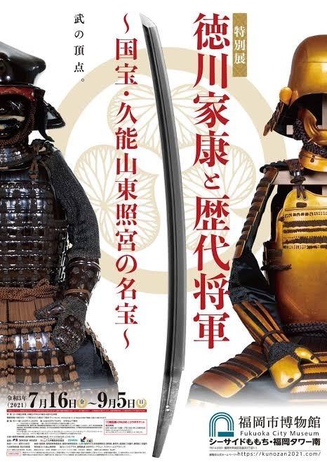 特別展 「徳川家康と歴代将軍~国宝・久能山東照宮の名宝~」